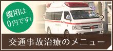 交通事故治療のメニュー