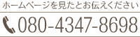 TEL 080-4347-8698